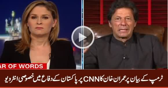 Imran Khan's Complete Interview at CNN on Trump's Statement Against Pakistan