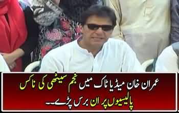 Imran Khan's complete media talk - 19th June 2017