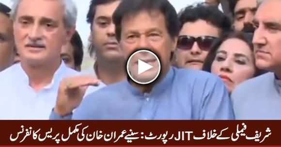 Imran Khan's Complete Media Talk After JIT Report - 10th July 2017
