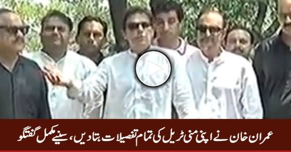 Imran Khan's Complete Media Talk At Islamabad, Telling All Details of His Money Trail