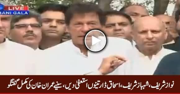 Imran Khan's Complete Media Talk in Islamabad - 11th July 2017