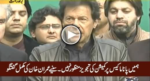 Imran Khan's Complete Media Talk in Islamabad on Panama Issue - 8th December 2016