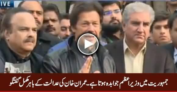 Imran Khan's Complete Media Talk Regarding Panama Case - 13th January 2017