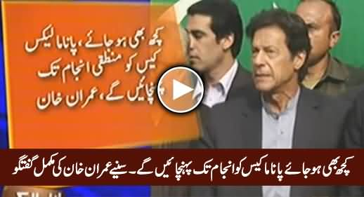 Imran Khan's Complete Media Talk Regarding Today's Panama Case Proceeding