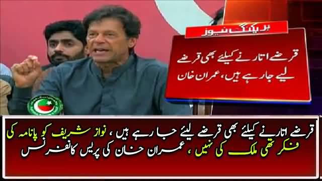Imran Khan's Complete Press Conference in Islamabad - 24th September 2017