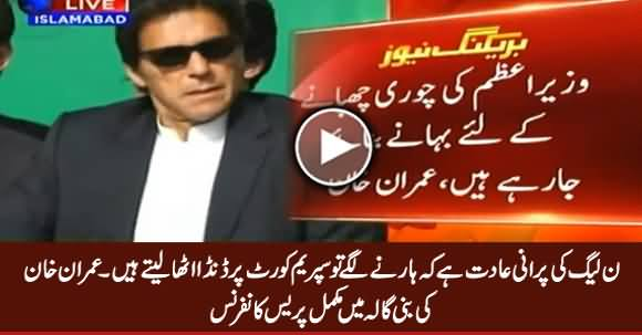 Imran Khan's Complete Press Conference At Bani Gala - 21st February 2017