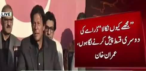 Imran Khan's Complete Press Conference At Bani Gala - 18th January 2018