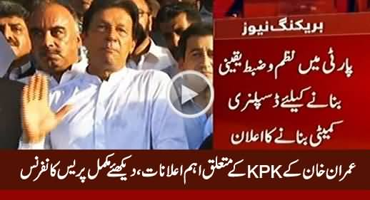 Imran Khan's Complete Press Conference in Islamabad Regarding KPK - 25th July 2016