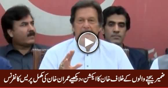 Imran Khan's Complete Press Conference Regarding Action Against Sold MPAs