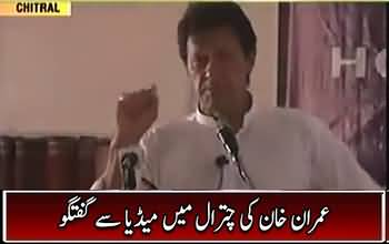 Imran Khan's Complete Speech at Ceremony in Chitral - 5th July 2017