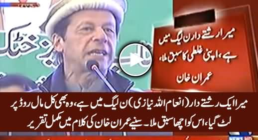 Imran Khan's Complete Speech at Inauguration Ceremony of Hydro Power Project in Kalaam