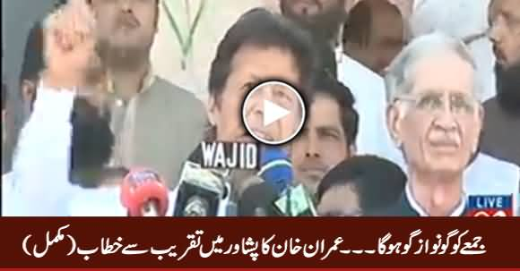 Imran Khan's Complete Speech at Inauguration Ceremony of KP Under-23 Youth Games at Peshawar