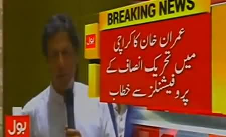 Imran Khan's Complete Speech At Insaf Professional Forum Karachi