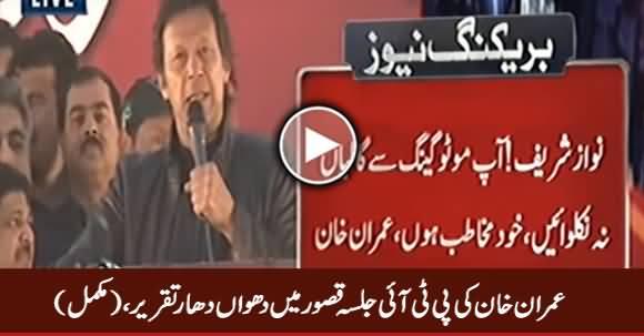 Imran Khan's Complete Speech At PTI Jalsa Kasur – 22nd January 2017