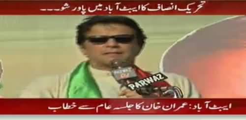 Imran Khan's Complete Speech in Abbottabad Jalsa - 8th July 2018