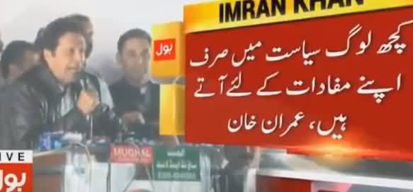 Imran Khan's Complete Speech in Attock Jalsa - 6th November 2017