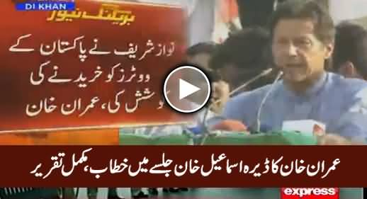Imran Khan's Complete Speech in Dera Ismail Khan Jalsa - 23rd October 2016