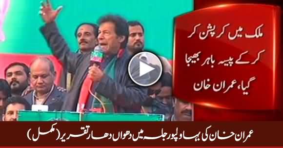 Imran Khan's Complete Speech in PTI Jalsa Bahawalpur - 8th January 2017