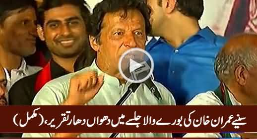 Imran Khan's Complete Speech in PTI Jalsa Burewala - 29th August 2016