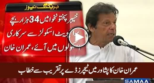 Imran Khan's Complete Speech on Teachers Day in Peshawar - 5th October 2016