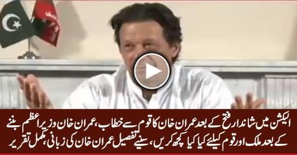Imran Khan's Complete Victory Speech - 26th July 2018
