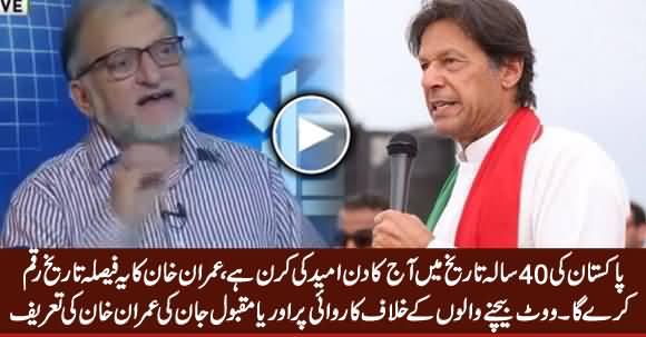 Imran Khan's Decision Will Make The History - Orya Maqbool Jan Praising Imran Khan