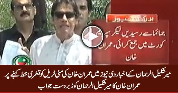Imran Khan's Detailed Response on The News Allegations