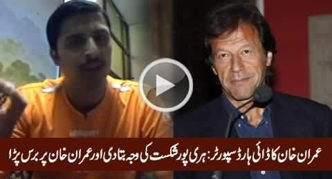 Imran Khan's Die-Hard Supporter Telling The Reason of PTI Defeat in Haripur & Bashing Imran Khan