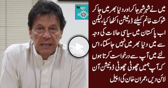 Imran Khan's Donation Appeal For Shaukat Khanum Memorial Cancer Hospital