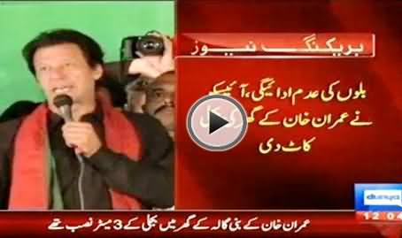 Imran Khan's Electricity Connection of Bana Gala Disconnected Due to Non Payment of Bills