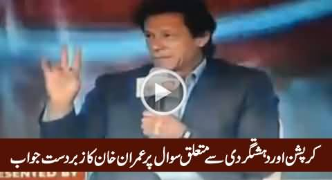 Imran Khan's Excellent Reply on A Question About Terrorism & Corruption