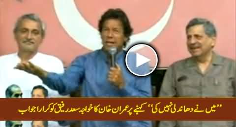 Imran Khan's Excellent Reply to Khawaja Saad Rafique on Saying That He Did No Rigging