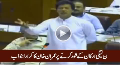Imran Khan's Excellent Reply To PMLN Members For Making Noise During His Speech