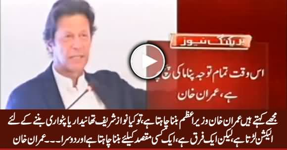 Imran Khan's Excellent Reply to Those Who Say Imran Khan Want To Become Prime Minister