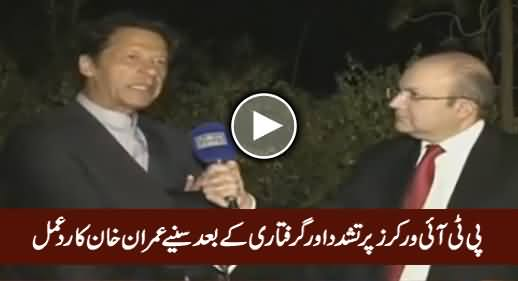 Imran Khan's Exclusive Talk After Police Action Against PTI Workers