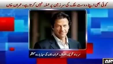 Imran Khan's Exclusive Talk To Media in Batgram