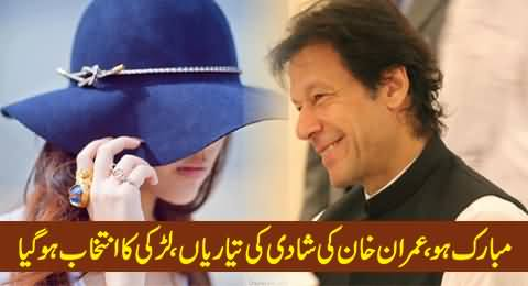 Imran Khan's Family Selects Bride For His Marriage, Waiting For His Approval