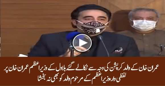 Imran Khan's Father Was Terminated Due To Corruption - Bilawal Bhutto