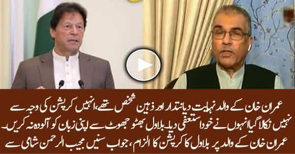 Imran Khan's Father Wasn't Expelled Due To Corruption - Mujeeb Ur Rehman Shami Befitting Reply To Bilawal