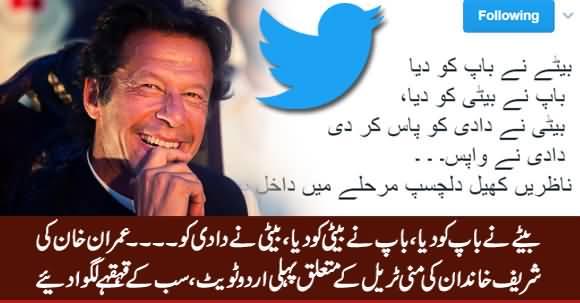 Imran Khan's First Urdu Tweet About Sharif Family's Money Trail, Made Everyone Laugh
