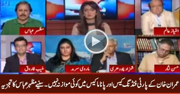 Imran Khan's Foreign Funding Case & Panama Case Can't Be Compared - Mazhar Abbas