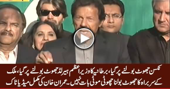 Imran Khan's Full Media Talk After Panama Case Hearing - 10th January 2017