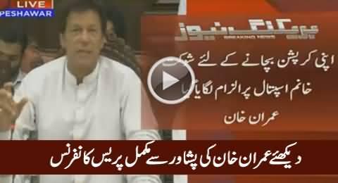 Imran Khan's Full Press Conference in Peshawar – 19th April 2016
