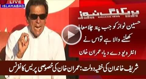 Imran Khan's Full Press Conference on Panama Leaks - 4th April 2016