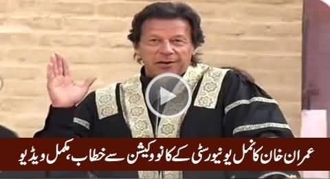 Imran Khan's Full Speech At Namal University Convocation - 20th December 2015