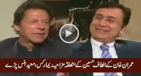 Imran Khan's Funny Remarks About Altaf Hussain, Moeed Pirzada Couldn't Control His Laugh