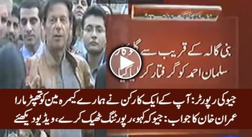 Imran Khan's Funny Reply When Geo's Reporter Complains About PTI Worker