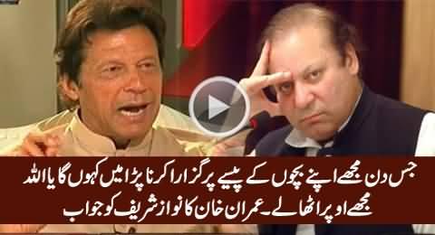 Imran Khan's Great Reply To Nawaz Sharif on Saying