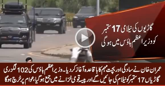 Imran Khan's Great Step: Luxury Vehicles of PM House to Be Auctioned on September 17