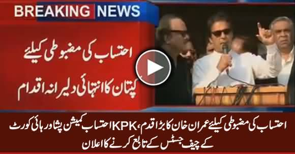 Imran Khan's Great Step To Strengthen Accountability System in KPK